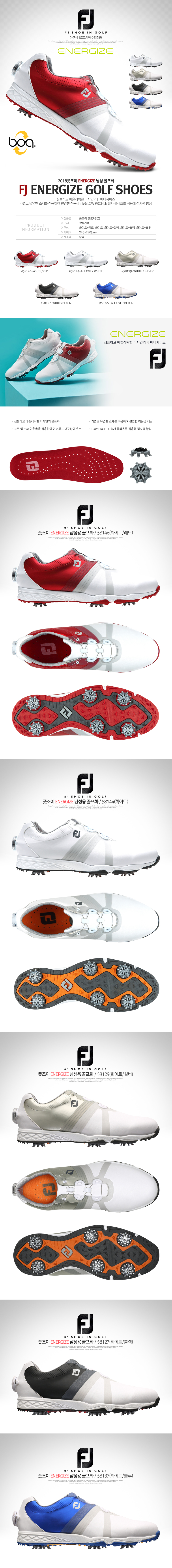 fj_18energize_shoes.jpg