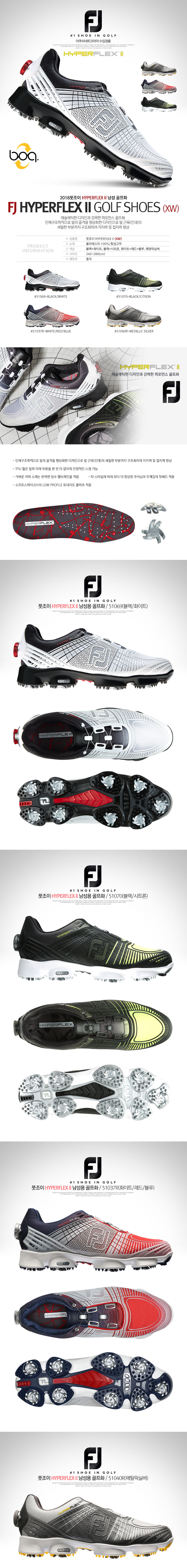 fj_18hyperflex2_shoes.jpg