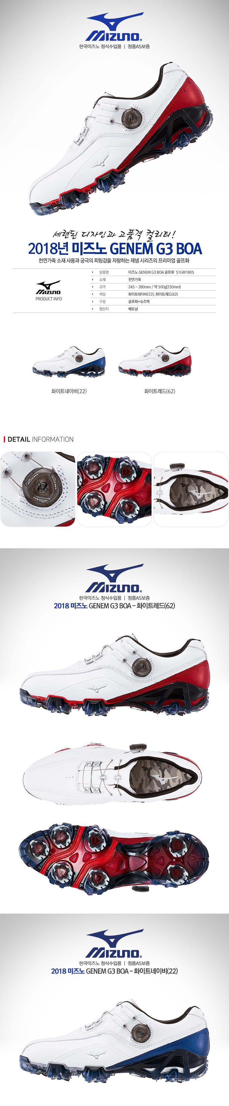 mizuno_genem_g3boa_shoes.jpg