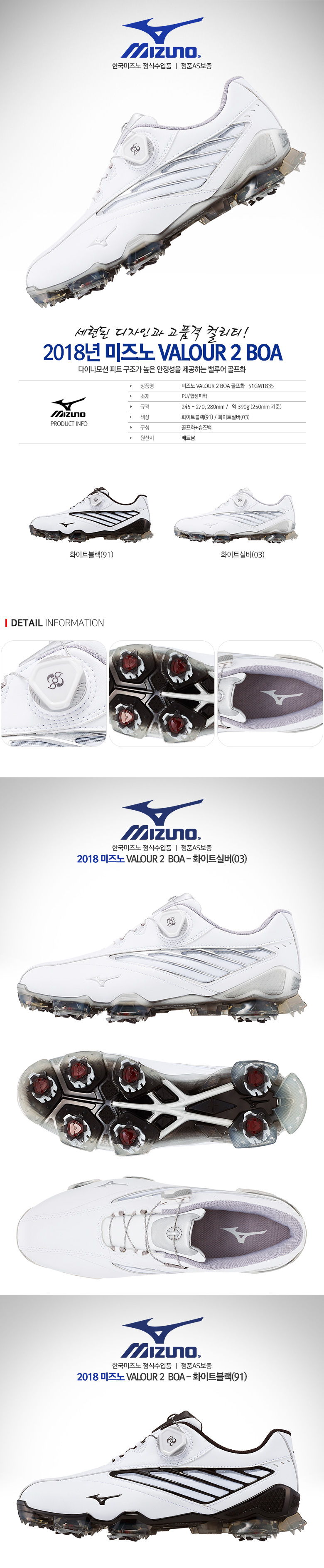 mizuno_valour_002_shoes.jpg
