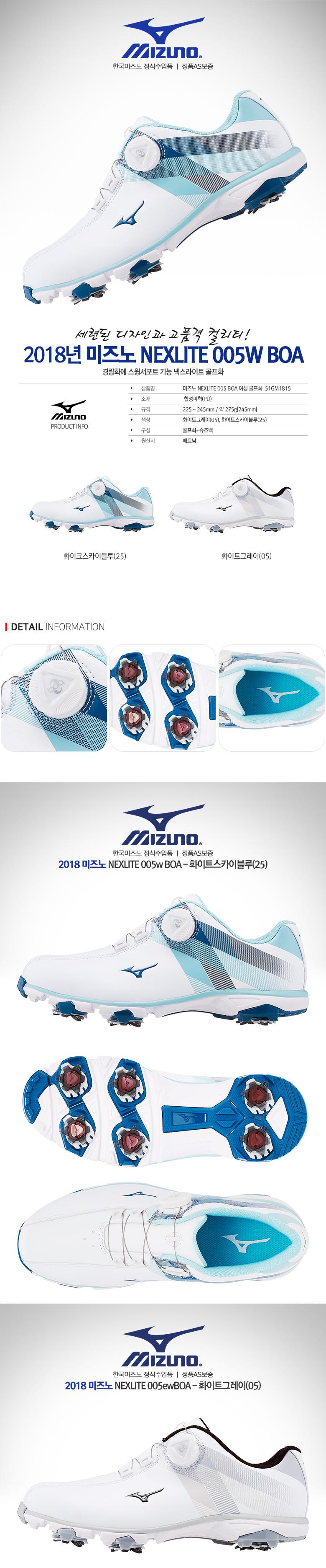 mizuno_nexlite_005w_shoes.jpg